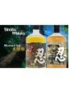 Shinobu Whisky