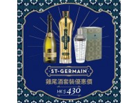 St-Germain Cocktail Set
